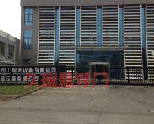 全国案例|广州易达包装设备无交叉杆悬浮门