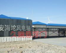 全国案例|吉林大安海坨风电场直线悬浮平移门