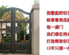 花园铝艺门H8096
